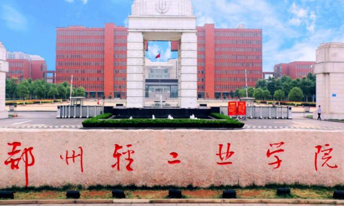 郑州起名改名_郑州轻工业学院怎么样是小211吗?郑州轻工业学院升一本改大学