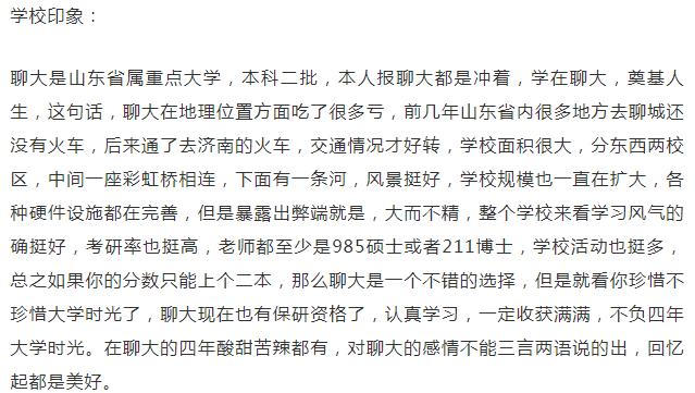山东聊城大学分数线_山东聊城大学怎么样是几本 在山东省大学排名第几?