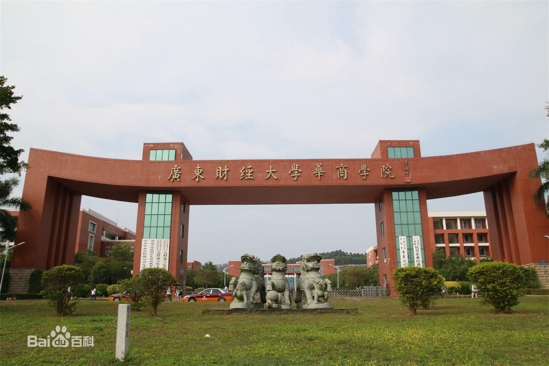广东财经大学是211_广东财经大学华商学院怎么样?各专业学费标准多少?
