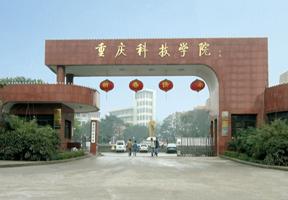 重庆市自考办_重庆科技学院怎么样升一本了吗?一年学费多少及专业推荐