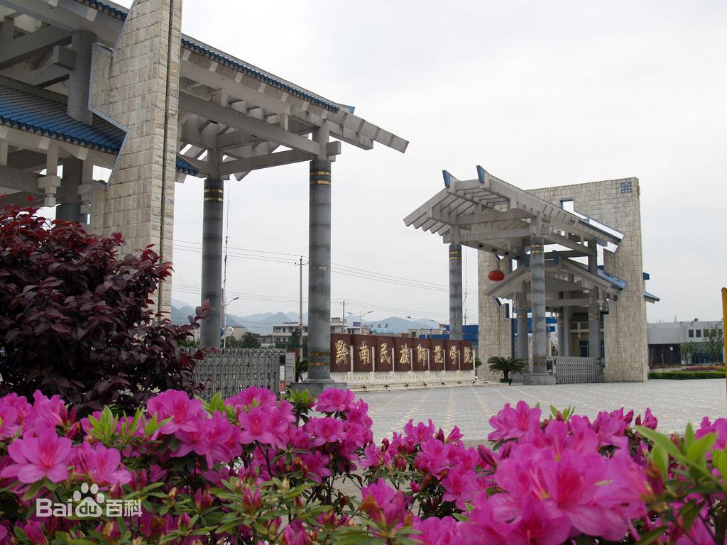 武汉体育学院是几本_黔南民族师范学院怎么样是几本有哪些专业?2019分数线是多少?