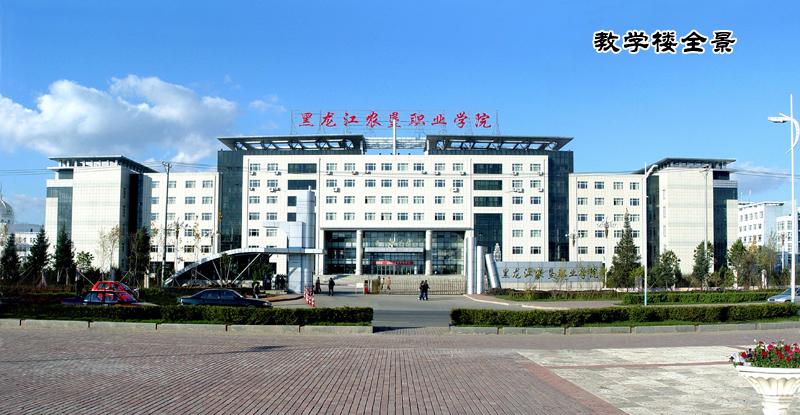 黑龙江农垦职业学院有哪些专业