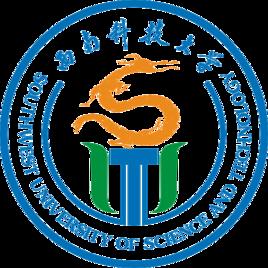 西南科技大学是一本还是二本?西南科技大学算什么档次大学